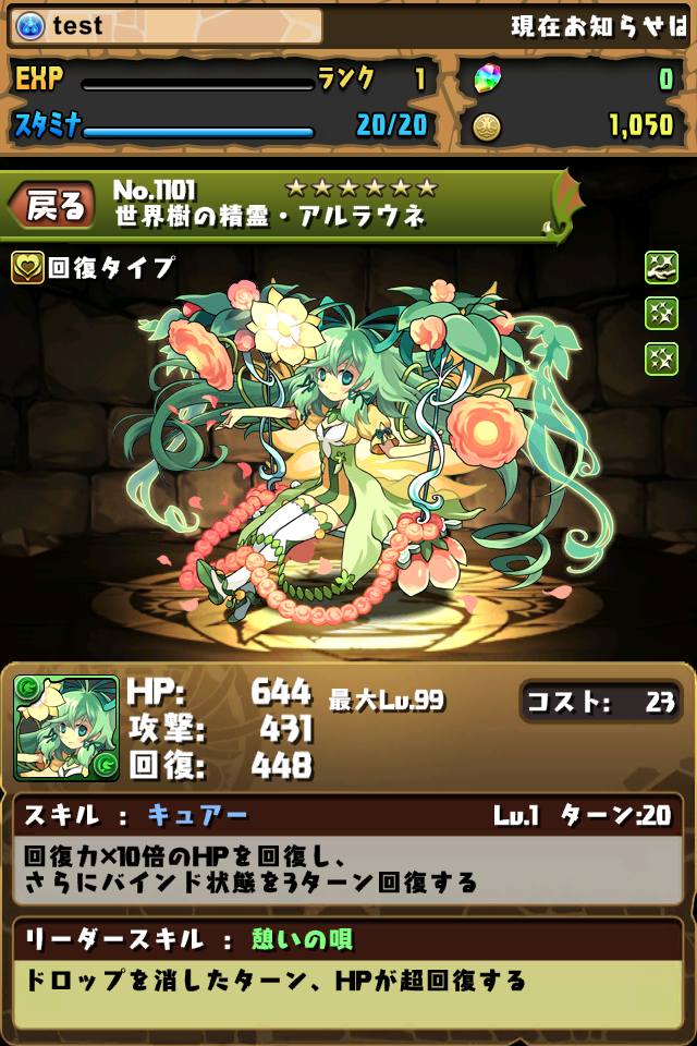 Test puzzle and dragons